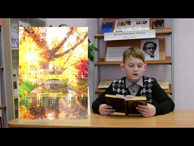 Изображение предпросмотра прочтения – «Школа 4» читают произведение «Осенней позднею порою.....» Ф.И.Тютчева