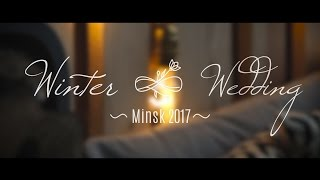 Winter Wedding - Minsk 2017