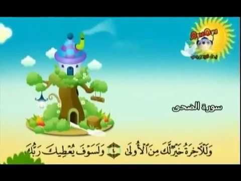 Teach children Quran - repeating - Surat Al-Duha #093