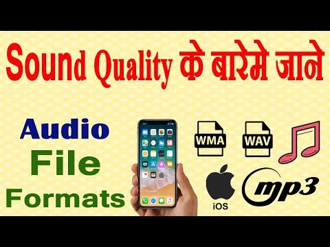 Audio File Formats(types) Explain In Hindi - Best Sound Quality Audio File Extension