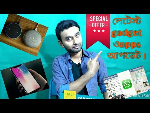 Latest gadget updates.Amazon echo dot,Google home mini,iPhone,oppo f7,whatsapp.'ll in bengali 'll