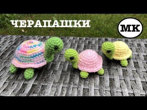 Вязаная черепаха крючком