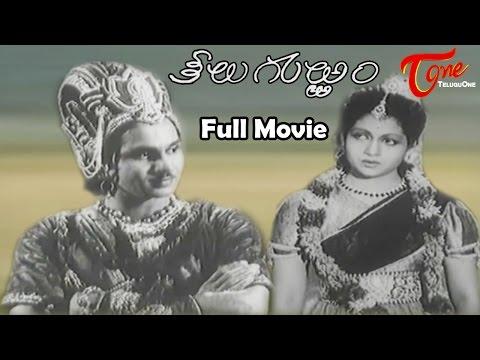 Keelu Gurram (The Magic Horse) | Full Length Telugu Movie | ANR, Anjali Devi | TeluguOne