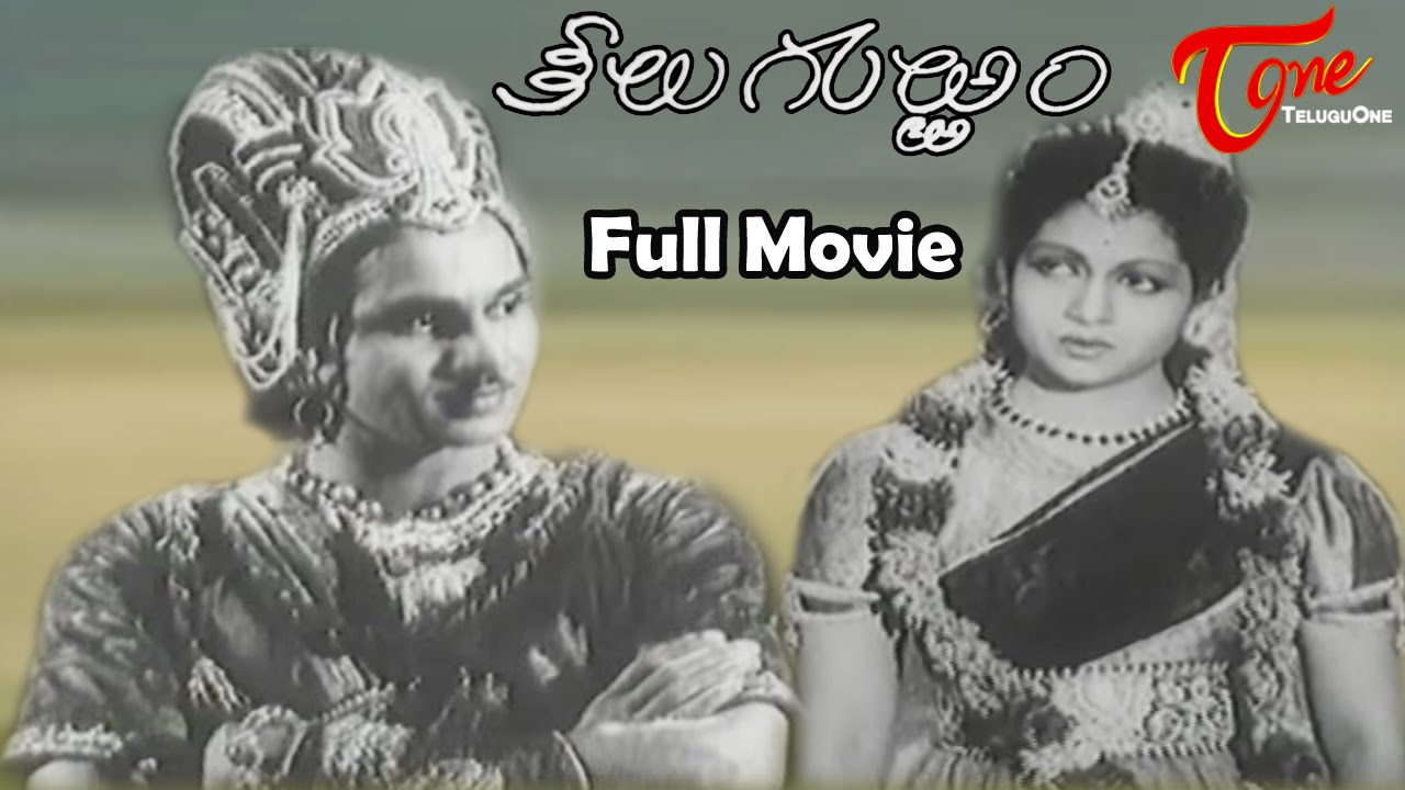 Keelu Gurram The Magic Horse  Full Length Telugu Movie -8761