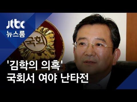 민주당, 황교안·곽상도 겨냥…국회 '김학의 의혹' 난타전