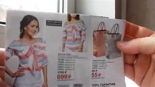 Заказ Avon каталог 2 2019+ Обзор распродажи