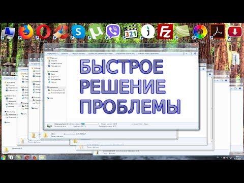 Каждая новая папка открывается в новом окне Windows 7? Легкое решение.
