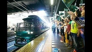 トワイライトエクスプレス瑞風1番列車 京都駅入線・出発式の様子|鉄道新聞 瑞風 検索動画 10