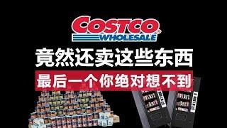 Costco居然还卖这些东西?!最后一个你绝对想不到!