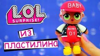 КУКЛА ЛОЛ СВОИМИ РУКАМИ LOL Surprise Doll DIY Легкий пластилин