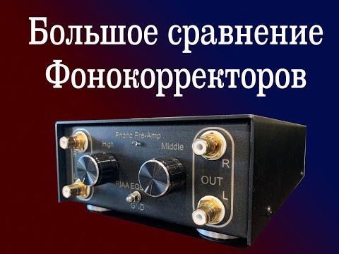 Сравнение Фонокорректоров + новый ламповый ФК