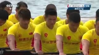 2016 中華龍舟大賽 海南萬寧站 職業 男子 200米 決賽