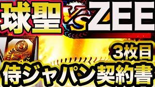 【プロスピA】 球聖 VS ZEE 死闘を繰り広げる 侍ジャパン契約書開封有【リアルタイム対戦】#74 thumbnail