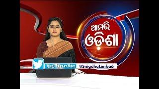 Amari Odisha @6:30 PM | 11 Oct 2018 | News18 Odia