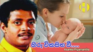 hiru-wikasitha-wee---asanka-priyamantha-peiris