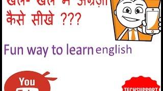 खेल  - खेल मे ENGLISH  कैसे सीखे !