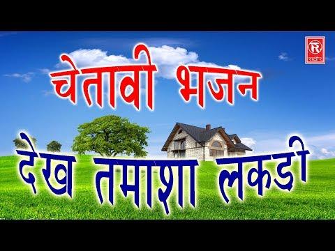देख तमाशा लकड़ी का | Dekh Tamasha Lakdi Ka | Ralesh Kala | Superhit Song | Best Satsangi Bhajan