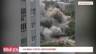 На ВИЗе горит автосервис(Видеоновости РИА