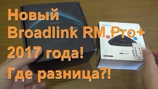 Новая версия Broadlink RM Pro+ 2017 распаковка и сравнение