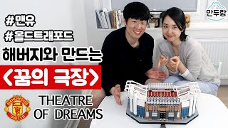 [ENG SUB] Ji Sung Park is building the Theatre of Dreams