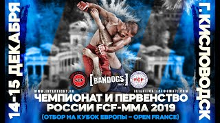Finals-2_The Russian Сhampionship FCF-MMA 2019