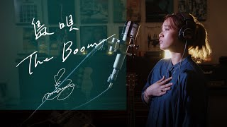 島唄 [Shimauta] / The BOOM  Unplugged cover by Ai Ninomiya