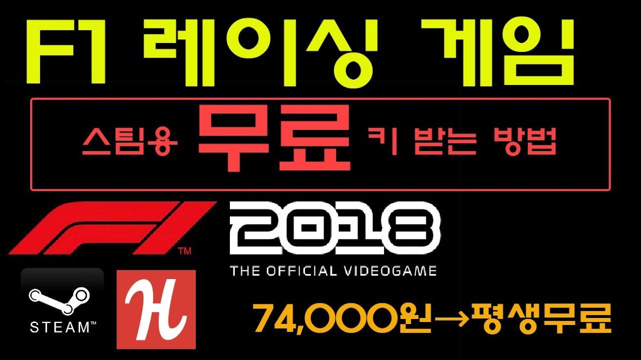 최고의 레이싱 게임 F1! 스팀에서 플레이 가능한 F1 2018 무료 다운로드 방법(74,000원→지금 받으면 평생 무료)