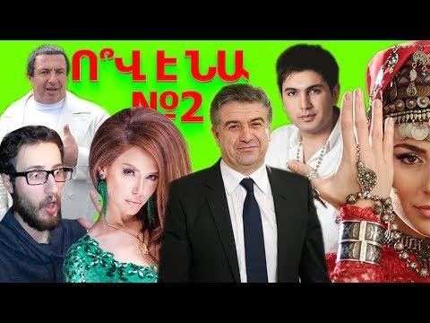 Ov E Na #2 Mihran Tsarukyan / Gagik Tsarukyan / Raff Game Space / Lilit Hovhannisyan / Kolya 952