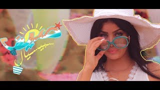 Ibtissam Moumni - Sef Special (Exclusive Music Video) | 2018 | إبتسام مومني - صيف سبيسيال