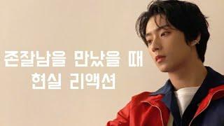 [B1A4] 존잘남을 본 사람들의 현실 찐 반응!!!(비원에이포 공찬)feat. 지현우,정진영,풍월량,박미선…