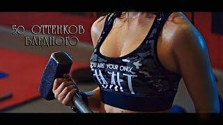 пятьдесят оттенков серого alex fitness