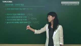 [한국어교원3급]한국어교육능력검정시험 대비과정1