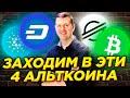 Топ-4 криптовалюты ГОТОВЫХ К РОСТУ!!! Обзор альткоины: Cardano, Stellar, Bitcoin Cash, Dash