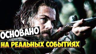 Лучшие Фильмы Основанные на Реальных Событиях (2015-2018)