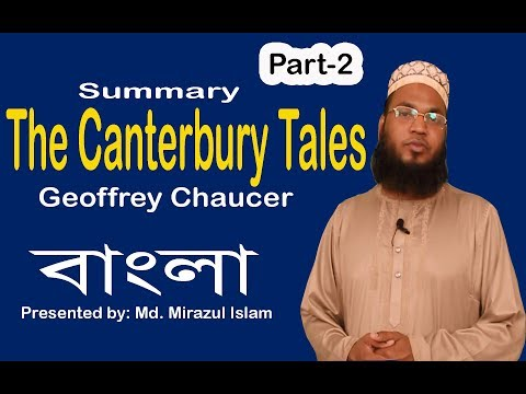 The Canterbury Tales in Bangla | Part-2 | Geoffrey Chaucer | summary | University English BD