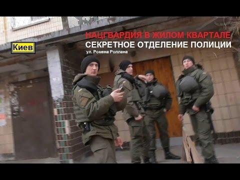 Киев. Нацгвардию ввели в жилые кварталы! Полиция ничего не объясняет...