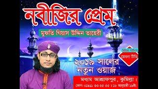 Ami To Balana, Waz 2019।।  Giasuddin At Taheri -   আমি তো বালা না, বালা লইয়া থাইকো,