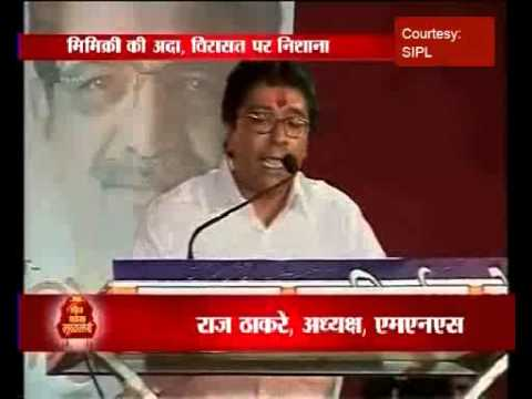 Raj Thackeray's mimicry