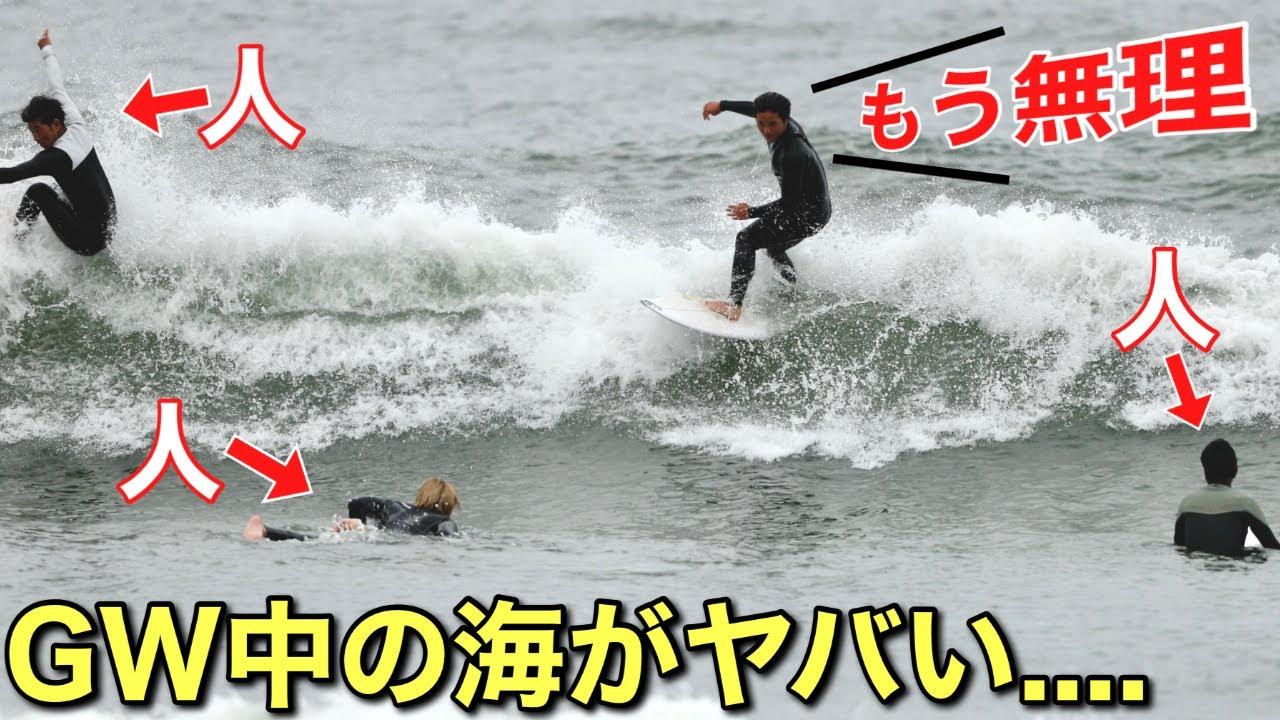 【同じ波に3人】千葉北のGW中の海が色んな意味でヤバすぎた....。