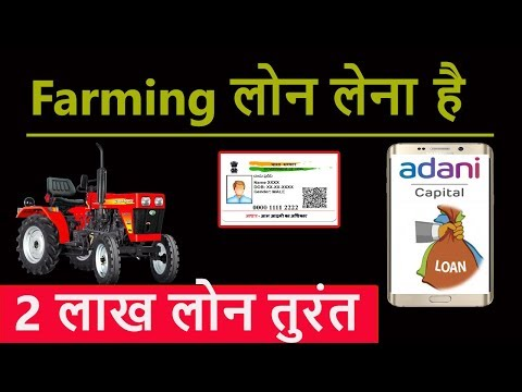 how-get-agriculture-loan-|-agri-loan-in-india-online-|-online-loan-|-online-loan-app