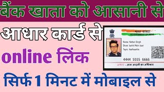 How to link Aadhaar Card with Bank Account | Bank Account me Aadhaar card jode
