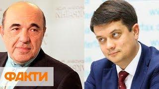 Разумков поставил на место Рабиновича из за русского языка на подготовительном совещании