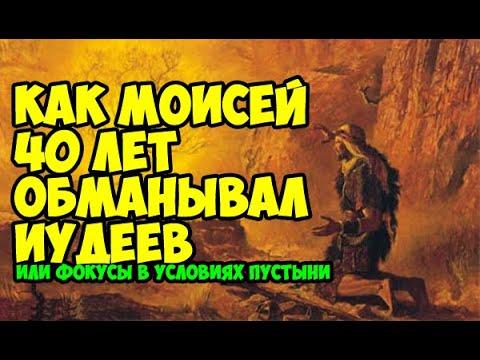 Как Моисей 40 лет обманывал иудеев или фокусы в условиях пустыни