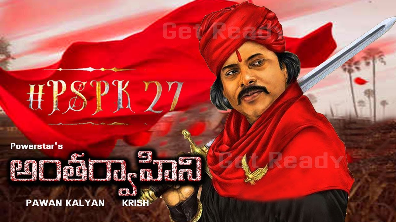 #PSPK27 To Be Titled As Antharvaahini | Pawan Kalyan and Krish Movie Title Goes Viral | Get Ready