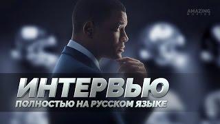 Интервью: Уилл Смит о фильме «Защитник / Concussion» 2016