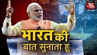 Vishesh: Rockstar Modi's mega show at Madison Square