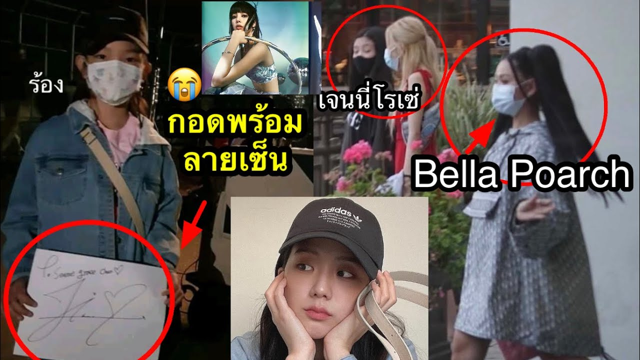 Bella Poarchร่วมงานBLACKPINK? หาฮูล่าฮูปแบบลิซ่า! เด็กได้กอดกับลายเซ็นจีซูจากกองถ่าย