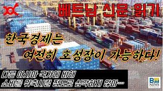 베트남 신문읽기 - 한국경제는 여전히 호성장이 가능하다