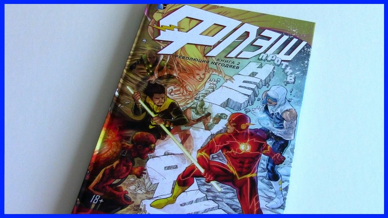 Флэш. Книга 2. Революция Негодяев The Flash Vol. 2: Rogues .