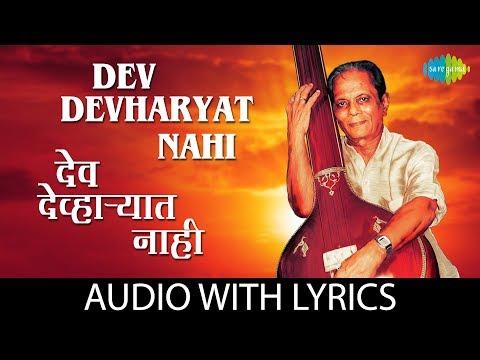 Dev Devharyat Nahi With Lyrics   देव देव्हाऱ्यात नाही   Sudhir Phadke